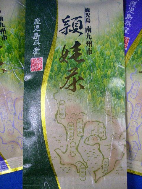 愛香園 頴娃茶