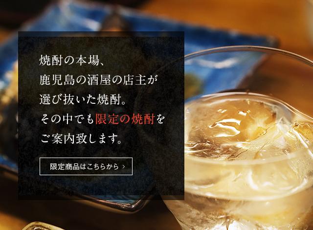 焼酎の本場、鹿児島の酒屋の店主が選び抜いた焼酎。